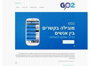 GO2 - מערכת פרסום ואפליקצית הטבות